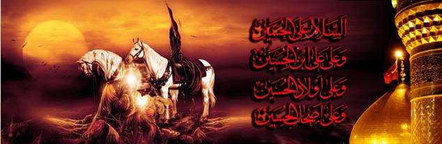 ايام سوگواري حضرت اباعبدالله تسليت باد